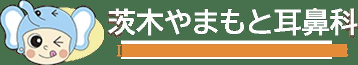 阪急茨木市駅より徒歩10分 茨木やまもと耳鼻科