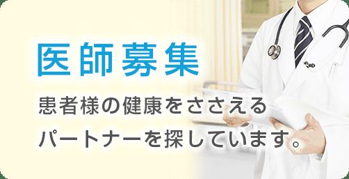 医師募集 - 患者様の健康をささえるパートナーを探しています
